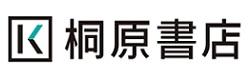 株式会社桐原書店