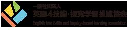 一般社団法人 英検4技能・探究学習推進協会