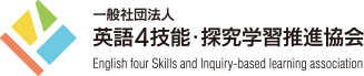 一般社団法人 英検4技能・探求学習推進協会 English four Skills and Inquiry-bassed learning association