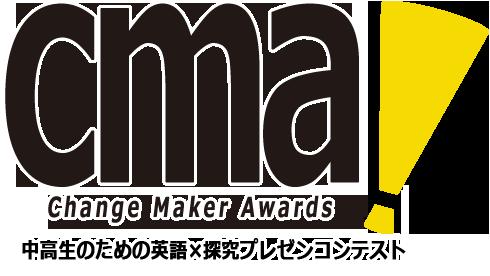 Change Maker Awards -高校生のための英語プレゼンコンテスト2019-